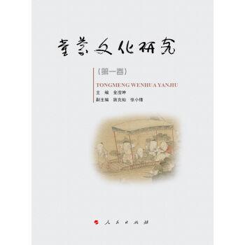 童蒙文化研究(第一卷)