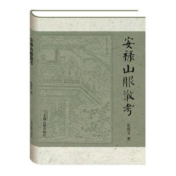 安禄山服散考(精装)
