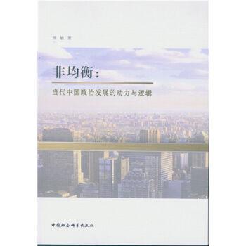 非均衡:当代中国政治发展的动力与逻辑