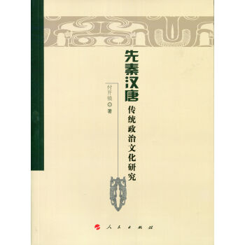 先秦汉唐传统政治文化研究(魏晋隋唐历史文化研究丛书)