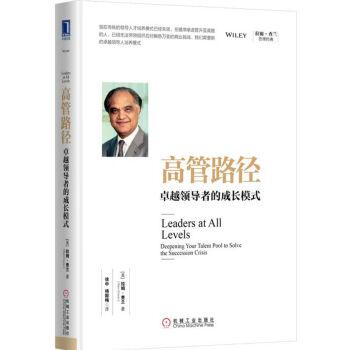 高管路径:卓越领导者的成长模式