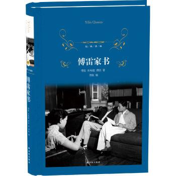 经典译林:傅雷家书
