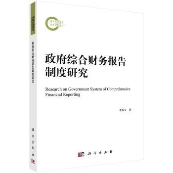 论政府综合财务报告制度研究