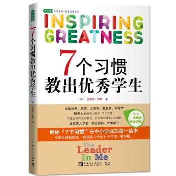 7个习惯教出优秀学生(第2版)