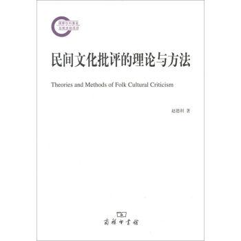 国家社科基金后期资助项目:民间文化批评的理论与方法