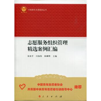 志愿服务组织管理精选案例汇编(中国青年志愿服务丛书)