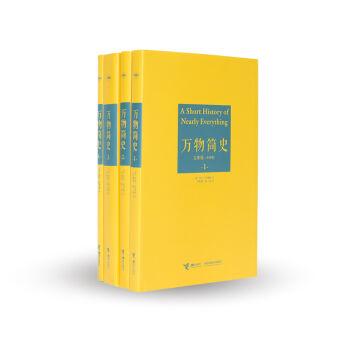 万物简史:为万物写史,为宇宙立传(全4册)