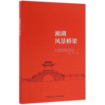 湘湖风景桥梁