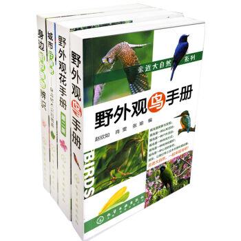 亲近大自然系列(套装4册)