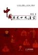 中国历史十大清官