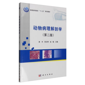 动物病理解剖学(第三版)