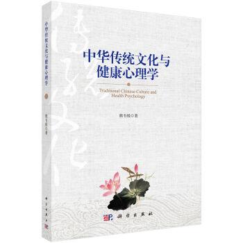 中华传统文化与健康心理学