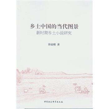 乡土中国的当代图景 新时期乡土小说研究
