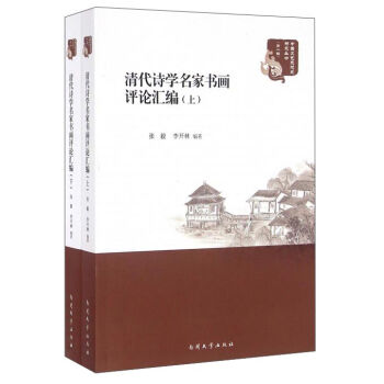 清代诗学名家书画评论汇编(上、下)