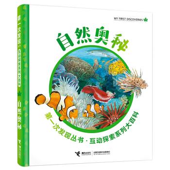 第一次发现丛书·互动探索系列大百科:自然奥秘