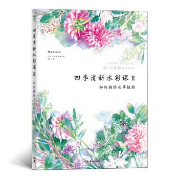四季清新水彩课Ⅱ:如何描绘花草植物