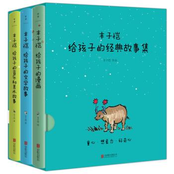 丰子恺给孩子的经典故事集(精装)