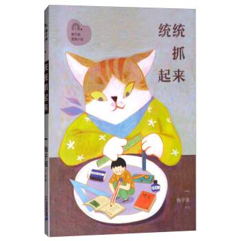 梅子涵图画小说01(第2辑):统统抓起来