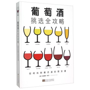 葡萄酒挑选全攻略(如何找到最合适的那支酒)(精)