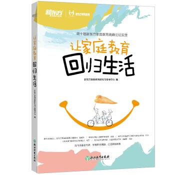 新东方:让家庭教育回归生活