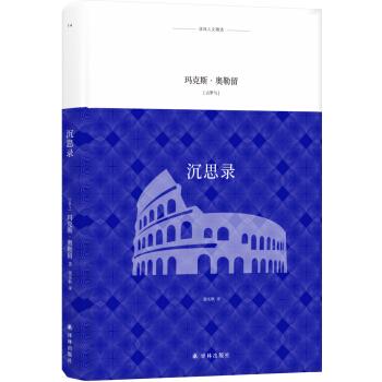 译林人文精选:沉思录