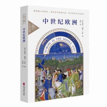 中画史鉴-全景插图版:中世纪欧洲