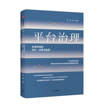 平台治理:在线市场的设计、运营与监管