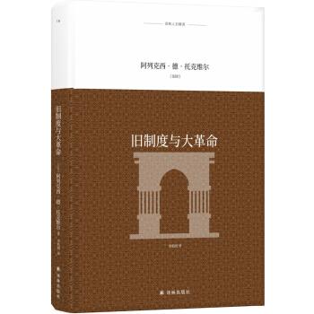 译林人文精选:旧制度与大革命(精装)
