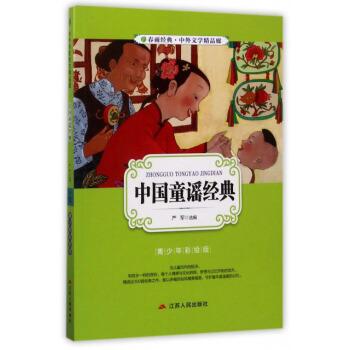 中国童谣经典(青少年彩绘版)