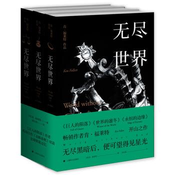 无尽世界(全三册)