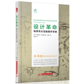 设计革命:地球号太空船操作手册