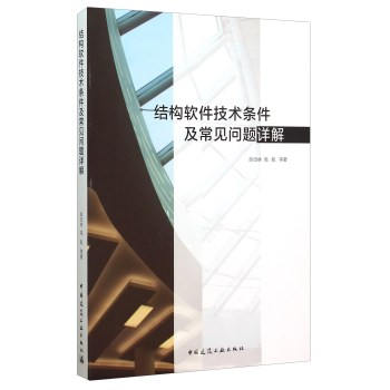 结构软件技术条件及常见问题详解