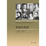 悬壶济乱世:医疗改革者如何于战乱与疫情中建立起中国现代医疗卫生体系(1928-1945)
