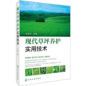 现代草坪养护实用技术