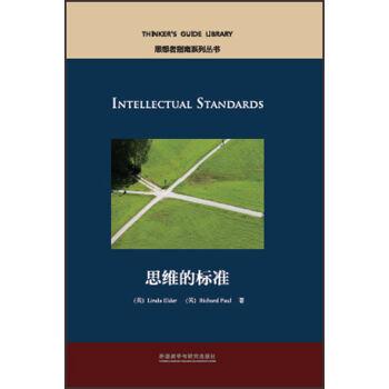 思想者指南系列丛书:思维的标准