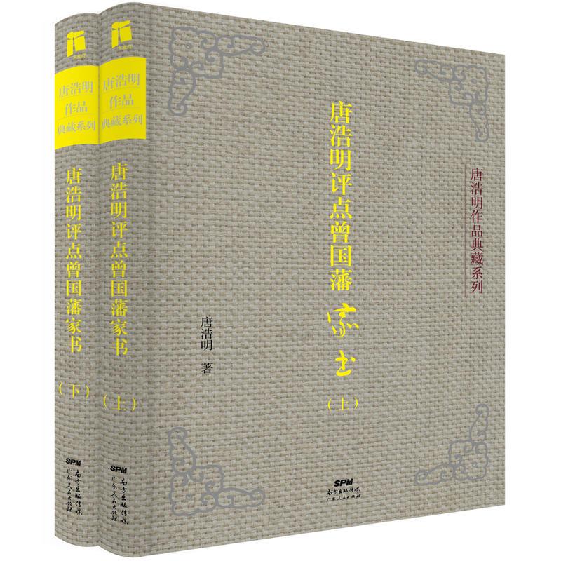唐浩明评点曾国藩家书(上下册)(典藏版)