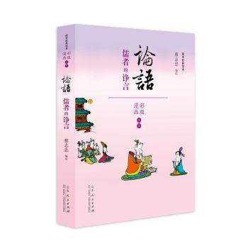 蔡志忠漫画彩版《论语》
