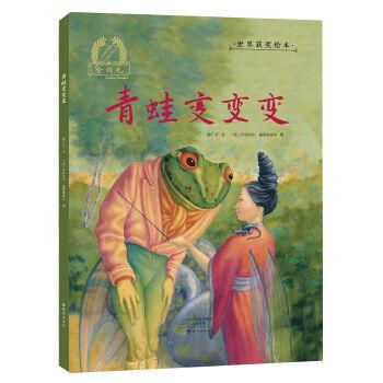 金羽毛 世界获奖绘本 青蛙变变变