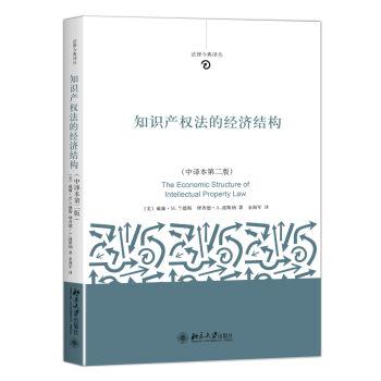 知识产权法的经济结构(中译本第2版)
