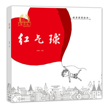 金羽毛 世界获奖绘本 红气球