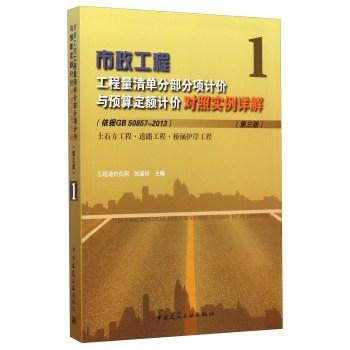 市政工程工程量清单分部分项计价与预算定额计价对照实例详解1(第三版)
