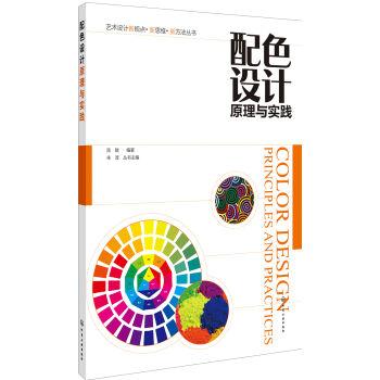 配色设计原理与实践(陈敏)