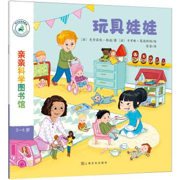 亲亲科学图书馆第6辑:玩具娃娃