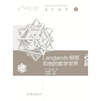 Langlands 纲领和他的数学世界