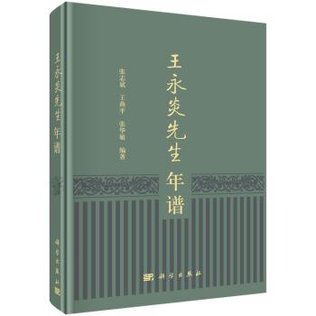 王永炎先生年谱(精装)