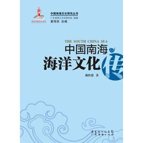 中国南海海洋文化传