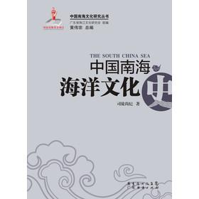 中国南海海洋文化史