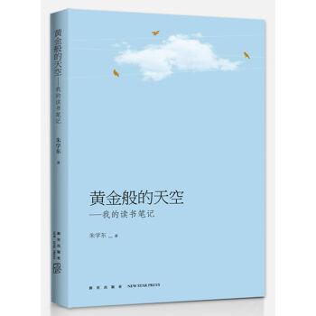 黄金般的天空:我的读书笔记
