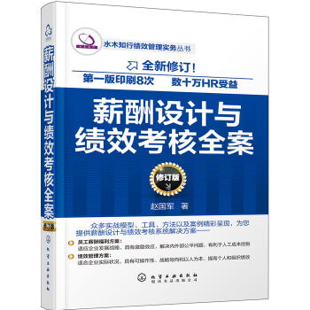 薪酬设计与绩效考核全案(修订版)