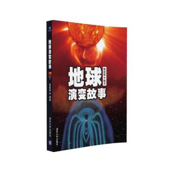 原点阅读:地球演变故事